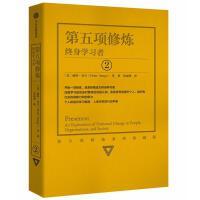 第五项修炼:终身学习者(系列珍藏版) 中信出版社