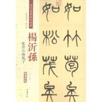 清代篆书名家经典杨沂孙.篆书小雅斯干 中国书店出版社