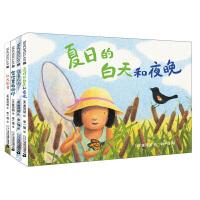 季节之歌共4册 麦克米伦经典绘本图画书 幼儿儿童亲子阅读童话故事书籍童书图书读物夏日的白天和夜晚雪地里的脚印谁喜欢雨