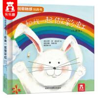趣味触感玩具书系列 和我一起做彩虹 0-2-3-6岁宝宝启蒙认知早教书 儿童幼儿亲子阅读书籍幼儿园大班教材和我一起数瓢