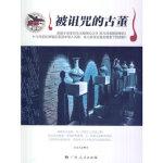 送书签~9787219079348-麦林悬疑:被诅咒的古董(ja)/ 似水无痕 / 广西人民出版社