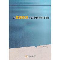论莫迪亚诺小说中的神秘机制 周婷 武汉大学出版社