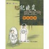 与纪晓岚谈古论今:草堂随想,牧惠 文,方成 画,广东人民出版社9787218043463