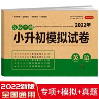 小升初试卷英语 2021新版小升初模拟试卷人教版名校冲刺