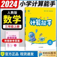 计算能手三年级上册数学人教版 2021秋新版