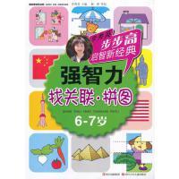 【按需印刷】-步步高启智新经典强智力 找关联.拼图6-7岁