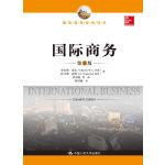 国际商务(第11版)(国际商务经典译丛)