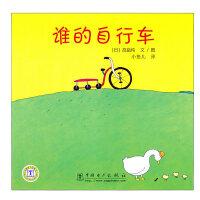 谁的自行车 (日)高��纯 编绘,小鱼儿 译 中国电力出版社