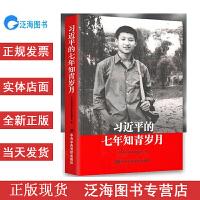 七年知青岁月 9787503561634 中央党校出版社 平装版 知青生活 回忆陕北七年 下乡插队