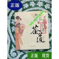 【二手旧书9成新】日本茶道 /鸿宇 北京燕山出版社