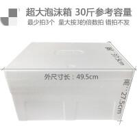 30斤保温箱2号泡沫箱子种菜阳台加厚泡沫盒超特大号保鲜冷藏箱
