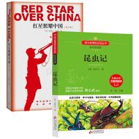【包邮】昆虫记+红星照耀中国 共2册 青少版 名著导读指定书目阅读丛书 四五六年级中小学生青少年文学名著课外阅读书教育