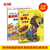 正版 斯凯瑞最棒的故事集 斯凯瑞金色童书第四辑 全2册 鹅妈妈童谣 最棒的故事集中英双语