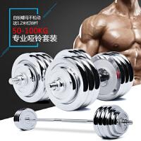 哑铃男士健身器电镀哑铃片可拆卸50公斤100kg练臂肌杠铃套装家用