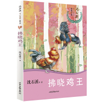 拂晓鸡王/沈石溪十二生肖动物小说