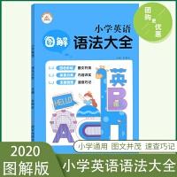 图解小学英语语法大全 小学1-6年级通用