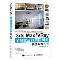 3ds Max VRay全套家装效果图制作典型实例 第3版