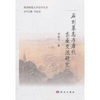 石刻墓志与唐代东亚交流研究