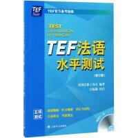 TEF法语水平测试(修订版) 法国巴黎工商会 编著;吴振勤 译注