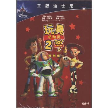 新华书店正版 外国电影 动画片 玩具总动员2特别版DVD9