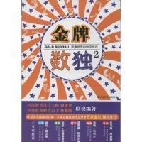 金牌数独 (2) 浙江少年儿童出版社