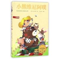 小熊维尼阿噗(注音版)/世界儿童文学精选