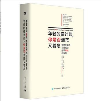 年轻的设计师,你是否迷茫又着急 设计师入门指导书籍 设计行业成功经验指导书设计师求职书 网页设计技巧 菲尔克利弗