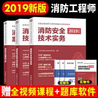 正版 环球2019全国注册消防工程师资格考试 精编教材全套 消防安全案例分析+综合能力+技术实务