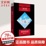 新月集(全新修订版) 北京联合出版公司
