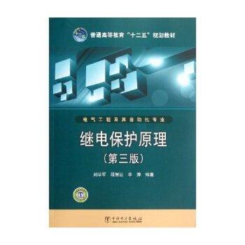 【旧书二手书8成新】继电保护原理-第三版第3版 刘学军 中国电力出版社 9787512329140 旧书,6-9成新,无光盘,笔记或多或少,不影响使用。辉煌正版二手书。