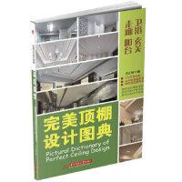 顶棚设计图典:卫浴 玄关 走廊 阳台 王正悟 华中科技大学出版社