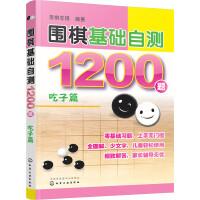 围棋基础自测1200题.吃子篇