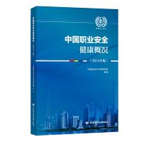 中国职业安全健康概况(2018年版)