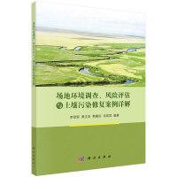 场地环境调查、风险评估与土壤污染修复案例详解