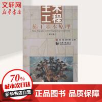 土木工程施工基本原理(第2版) 同济大学出版社