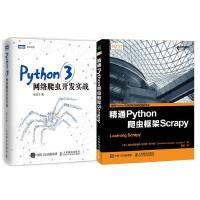 Python3网络爬虫开发实战 崔庆才Scrapy数据分析处理手册数据抓取指南基于python3.6的爬虫图书籍+精通