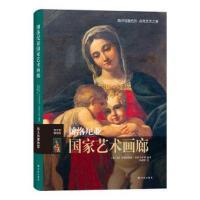博洛尼亚国家艺术画廊――的博物馆 贝亚特莉切・布斯卡罗利 译林出版社 9787544757072
