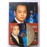 跟我说普通话(附光盘)王浩瑜 中国传媒大学出版社 普通话训练书 语音发声发音播音技巧
