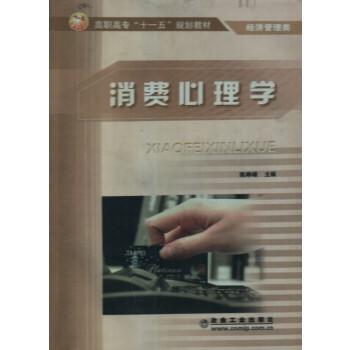 【旧书二手书8成新】消费心理学 陈峥嵘 冶金工业出版社 9787502448431 旧书,6-9成新,无光盘,笔记或多或少,不影响使用。辉煌正版二手书。