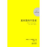 麦田里的守望者:纪念版 J.D.塞林格(J.D.Salinger) 译林出版社