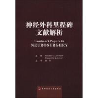 神经外科里程碑文献解析 [英] 约翰逊(Reuben D.Johnson),[英] 格林(Alexand 第四军医大学