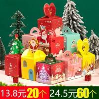 平安夜苹果礼盒包装纸圣诞节礼物袋创意平安果包装盒子儿童小礼品