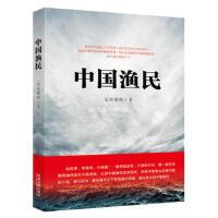 中国渔民,沧海澜峰,中国法制出版社9787509340011