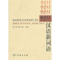 2011汉语新词语