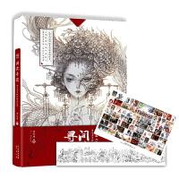 间花寻影:古戈力手绘线稿填色集