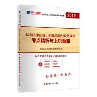 基金从业资格考试教材2019专用试卷(科目1)考点精析与上机题库:基金法律法规、职业道德与业务规范