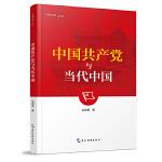 当代中国系列丛书-中国共产党与当代中国(第2版)