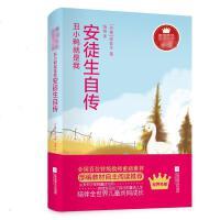 丑小鸭就是我:安徒生自传/部编教材名家自传 江苏凤凰文艺出版社有限公司