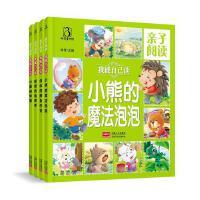《我能自己读》全套4本小熊的魔法泡泡/我能自己读故事书绘本故事书儿童书故事书3-6岁童话书故事书0-3岁儿童读物启蒙认