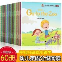 幼儿英语分级阅读全60册 预备级小学生一年级英文绘本0-6岁儿童零基础幼儿启蒙有声故事入门教材读物幼儿园宝宝早教书自然拼